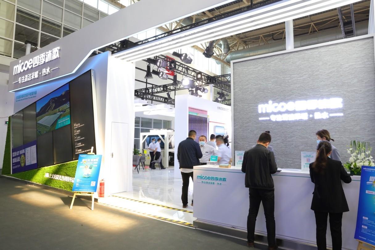 """竞技2021中国供热展,四季沐歌开启""""碳中和""""背景下清洁能源应用新时代"""