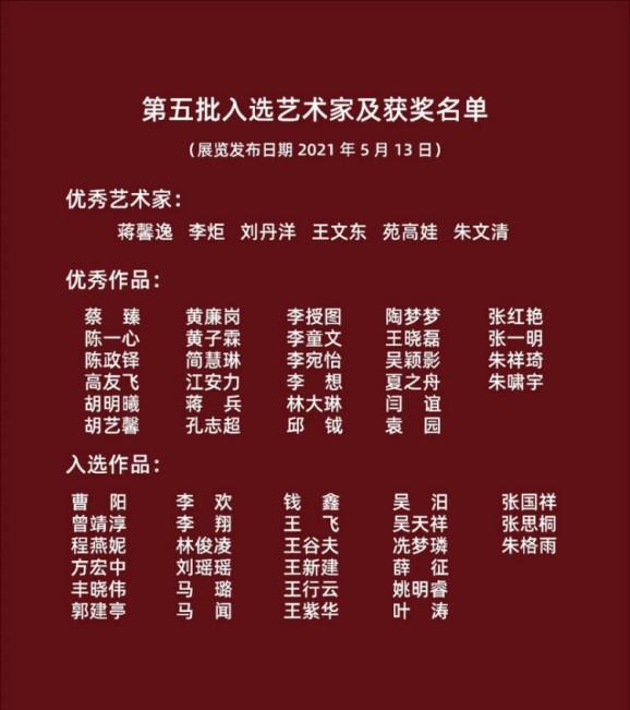 2021-05-13_线上展厅丨艺术荐·第二届当代艺术交流展(第五批)420.png