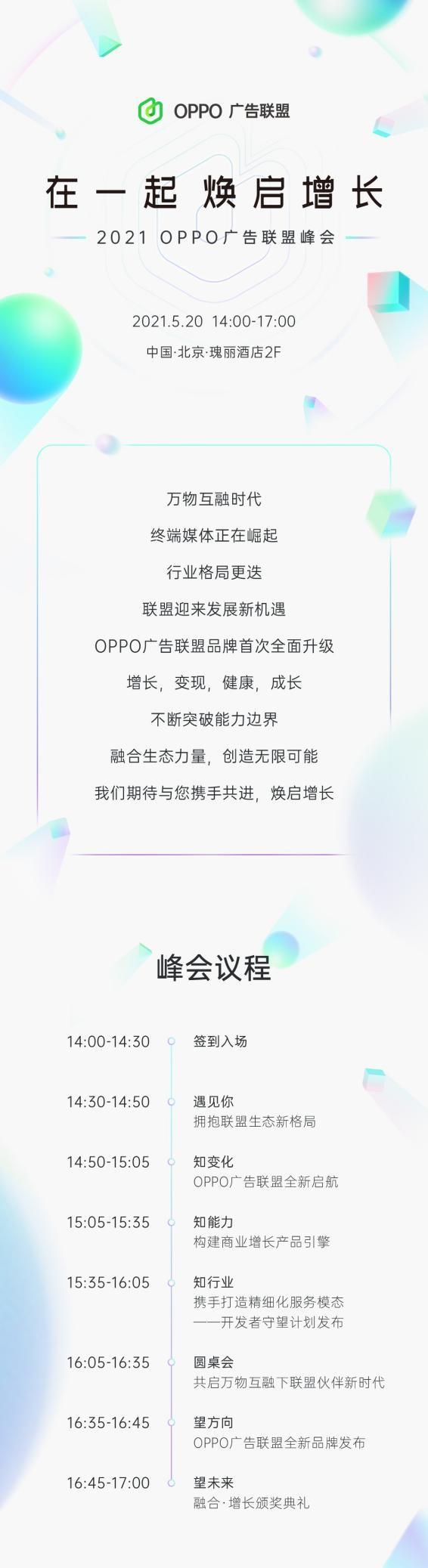 """傲世皇朝专用注册通道 """"在一起,焕启增长""""丨2021 OPPO广告联盟峰会将于5月20日举办"""