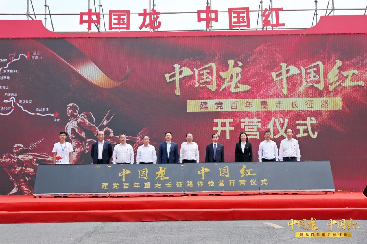 """东风柳汽""""中国龙·中国红 重走长征路大型体验营""""正式开营"""