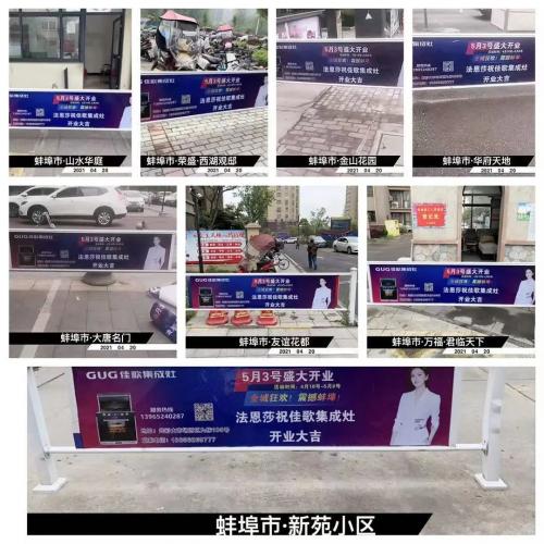 广告投入上百万,全面霸屏,佳歌集成灶安徽蚌埠店强势开业!