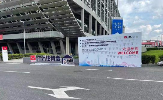 山东卡威英参展2021国际住博会筑梦新时代