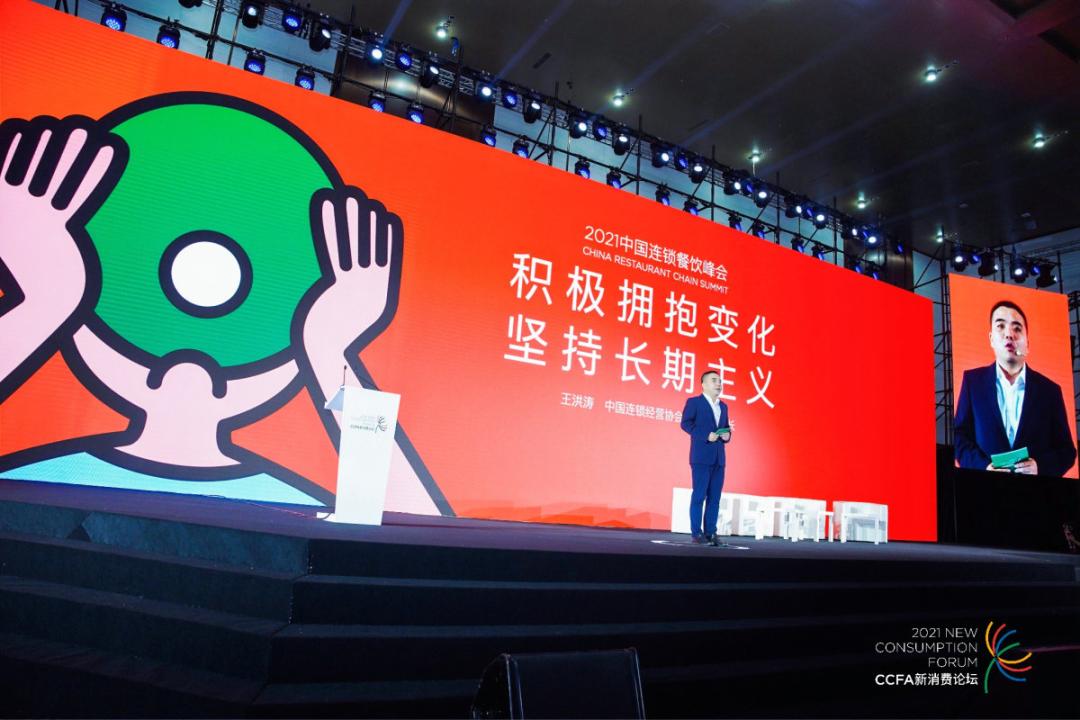 餐道亮相中国连锁餐饮峰会,以数字引领行业风口-产业互联网