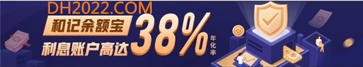 账户利息高达38% 和记官方余额宝USDT广受欢迎
