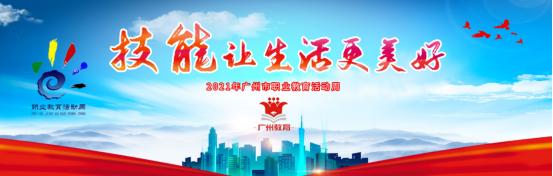 技能:让生活更美好——2021年广州市职教活动周打造职教盛宴