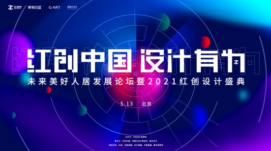 红创中国•设计有为——未来美好人居发展论坛暨2021红创设计盛典完美落幕