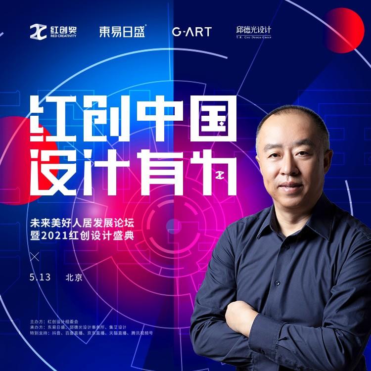 看东易日盛用超放心设计影响中国家居设计新趋势-产业互联网