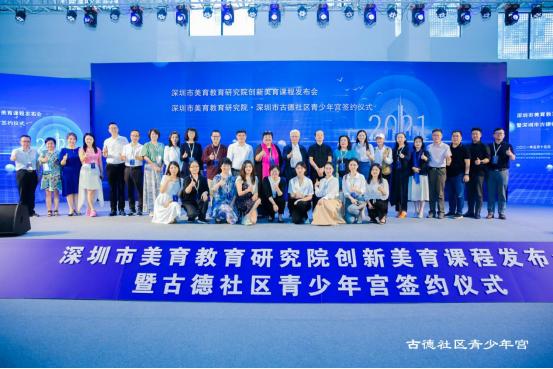"""首次""""深圳市美育教育研究院创新美育课程发布会""""顺利召开"""
