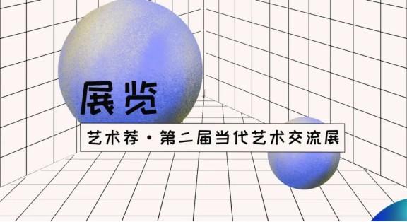 2021-05-15_线上展厅丨艺术荐・第二届当代艺术交流展(第六批)417.png