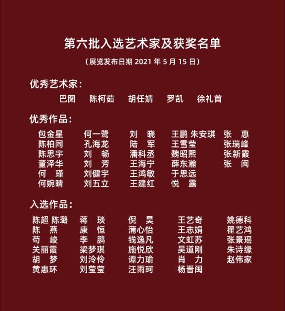 2021-05-15_线上展厅丨艺术荐・第二届当代艺术交流展(第六批)420.png