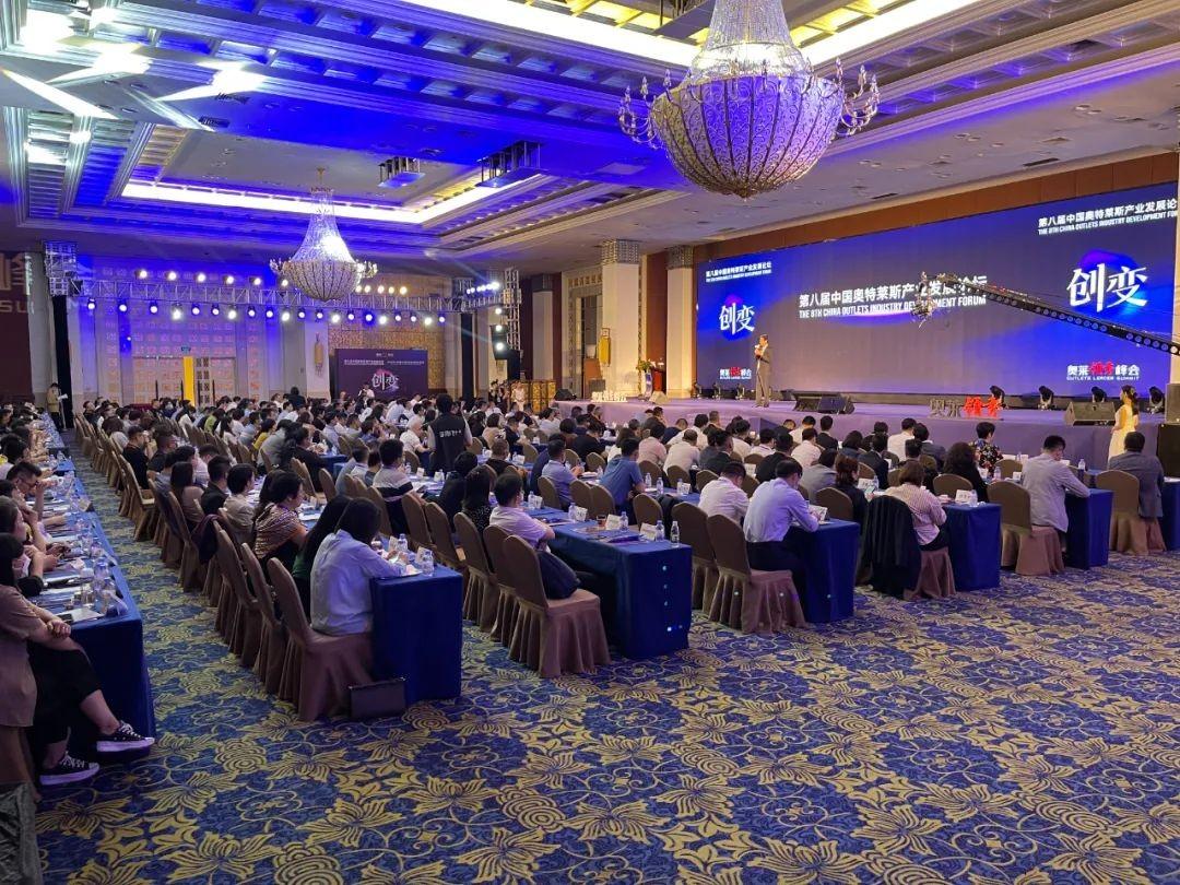 第八届中国奥特莱斯产业发展论坛暨2020年度中国奥莱颁奖盛典圆满落幕