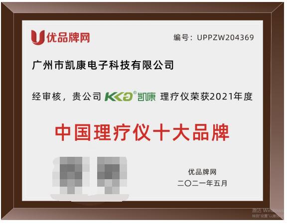 广州凯康荣获中国理疗仪行业十大品牌