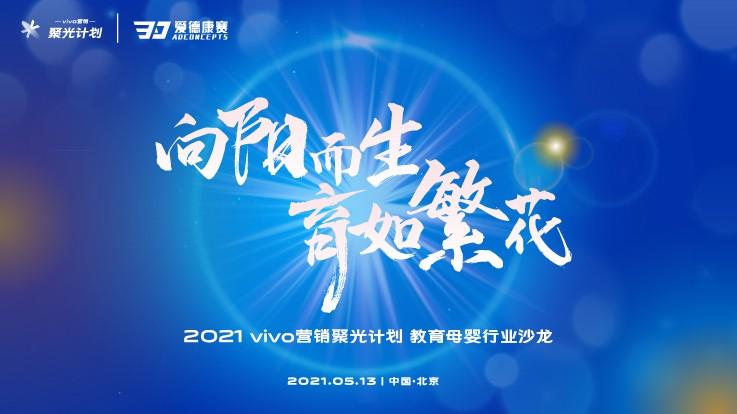 vivo营销聚光计划第三站:教育行业沙龙圆满落幕