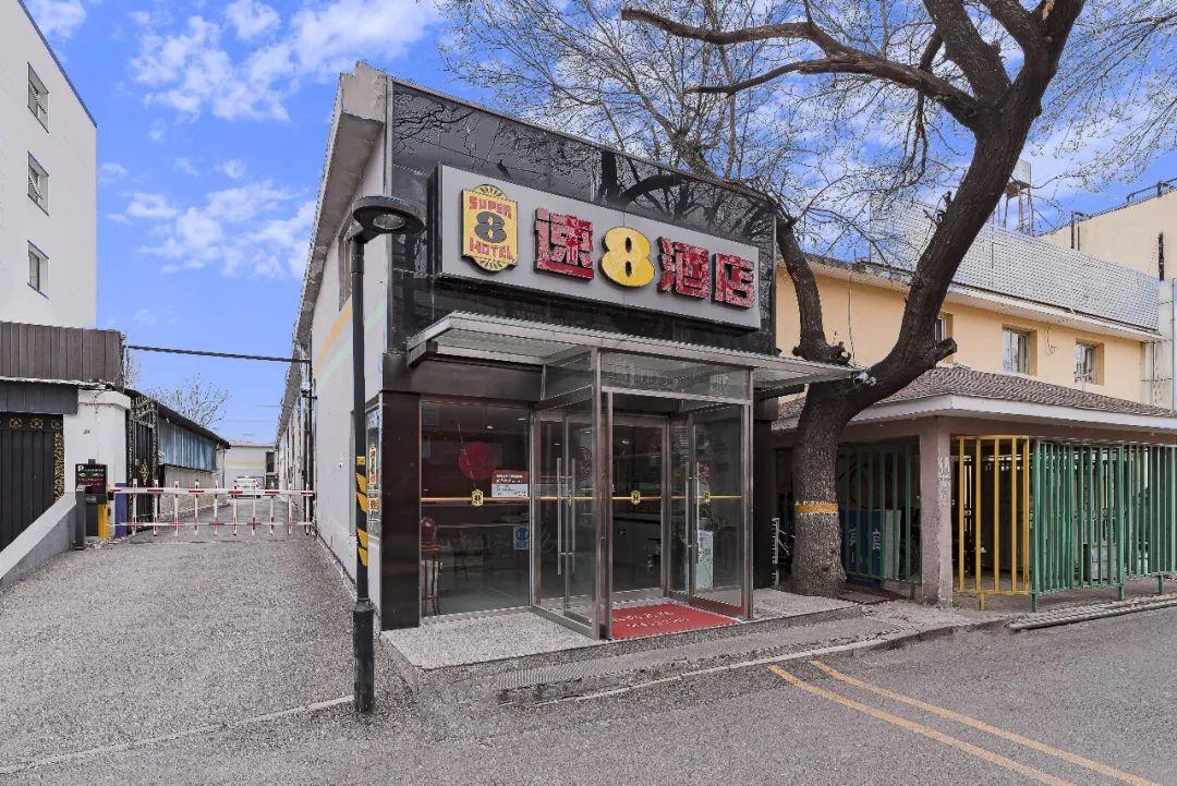 速8酒店丨北京始发 胡同文脉