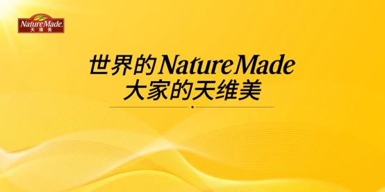 Nature Made天维美丨引领中国保健品新浪潮