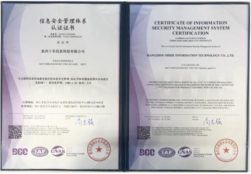 权威认证!十禾科技通过ISO27001信息安全管理体系认证