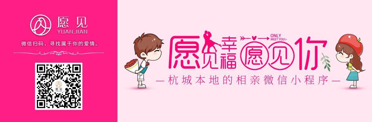 杭州愿见约会平台开启美好姻缘,真诚交友,自由恋爱