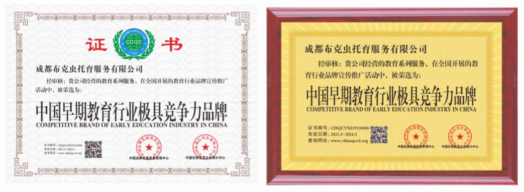 """成都布克虫获""""中国早期教育行业极具竞争力品牌""""何明智:让孩子成就更好的自己"""