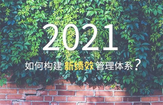 11.18 2021新绩效管理.jpg