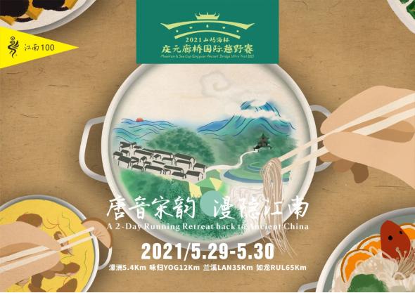 """2021""""山屿海杯""""庆元廊桥国际越野赛于"""