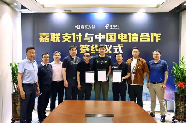 嘉联支付与中国电信签署战略合作协议,强强联合,共创辉煌 !
