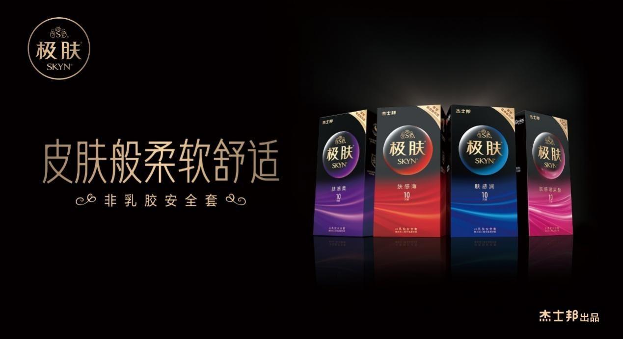 SKYN极肤安全套VS杰士邦品牌 产品思维、战略布局再升级