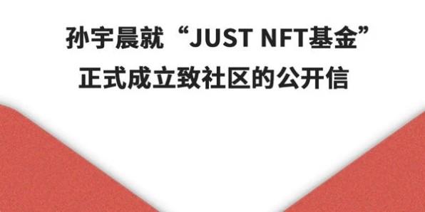 孙宇晨创立JUST NFT基金,走在NFT交易市场前列-产业互联网