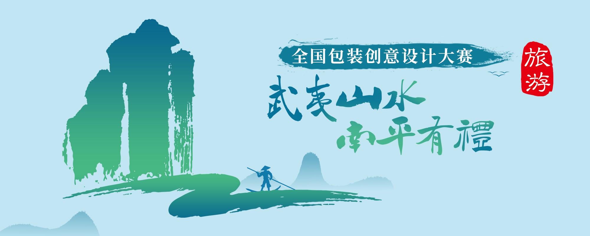 """文化赋能城市,""""武夷山水 南平有礼""""全国包装创意设计大赛颁奖仪式圆满结束"""