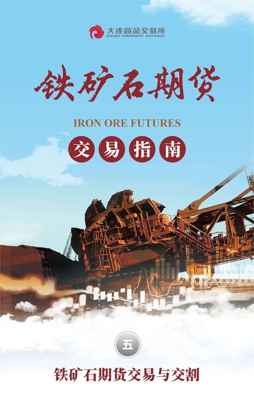 宁证期货铁矿石期货交易指南第四期:铁矿石期货交易与交割