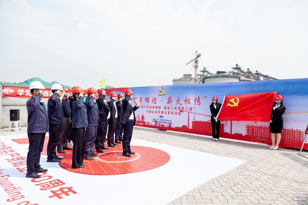 """中国二十二冶中储粮项目举办""""百年辉煌·薪火相传""""专题企业开放日宣传活动"""