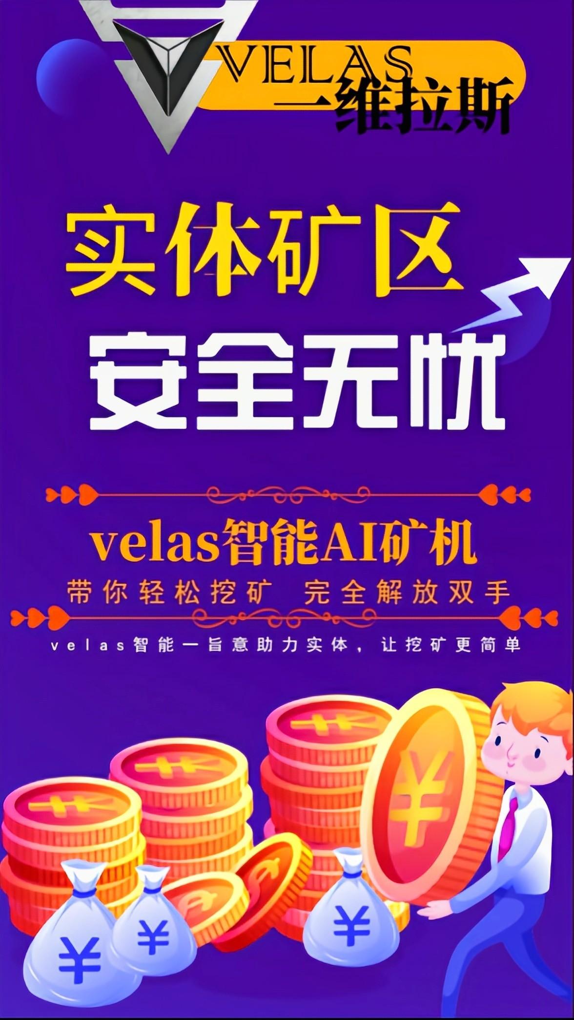 主题:维拉斯智能矿机进驻中国市场,引爆财富盛宴!