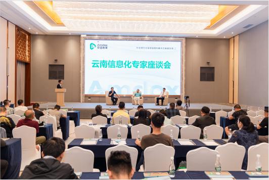 安道教育2021年全国巡展渠道大会暨云南信息化专家座谈会