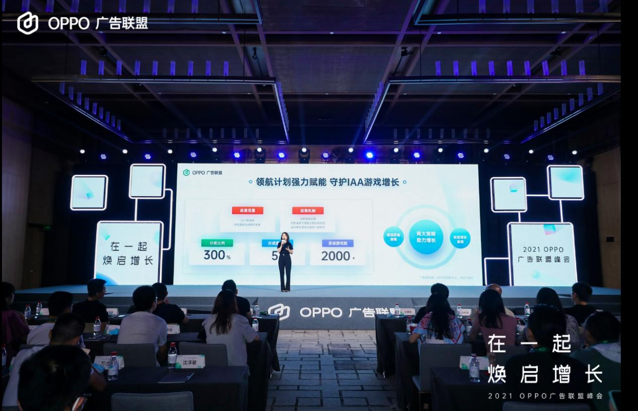 2021 OPPO广告联盟峰会圆满举办丨拥抱联盟新生态,打造融合增长平台