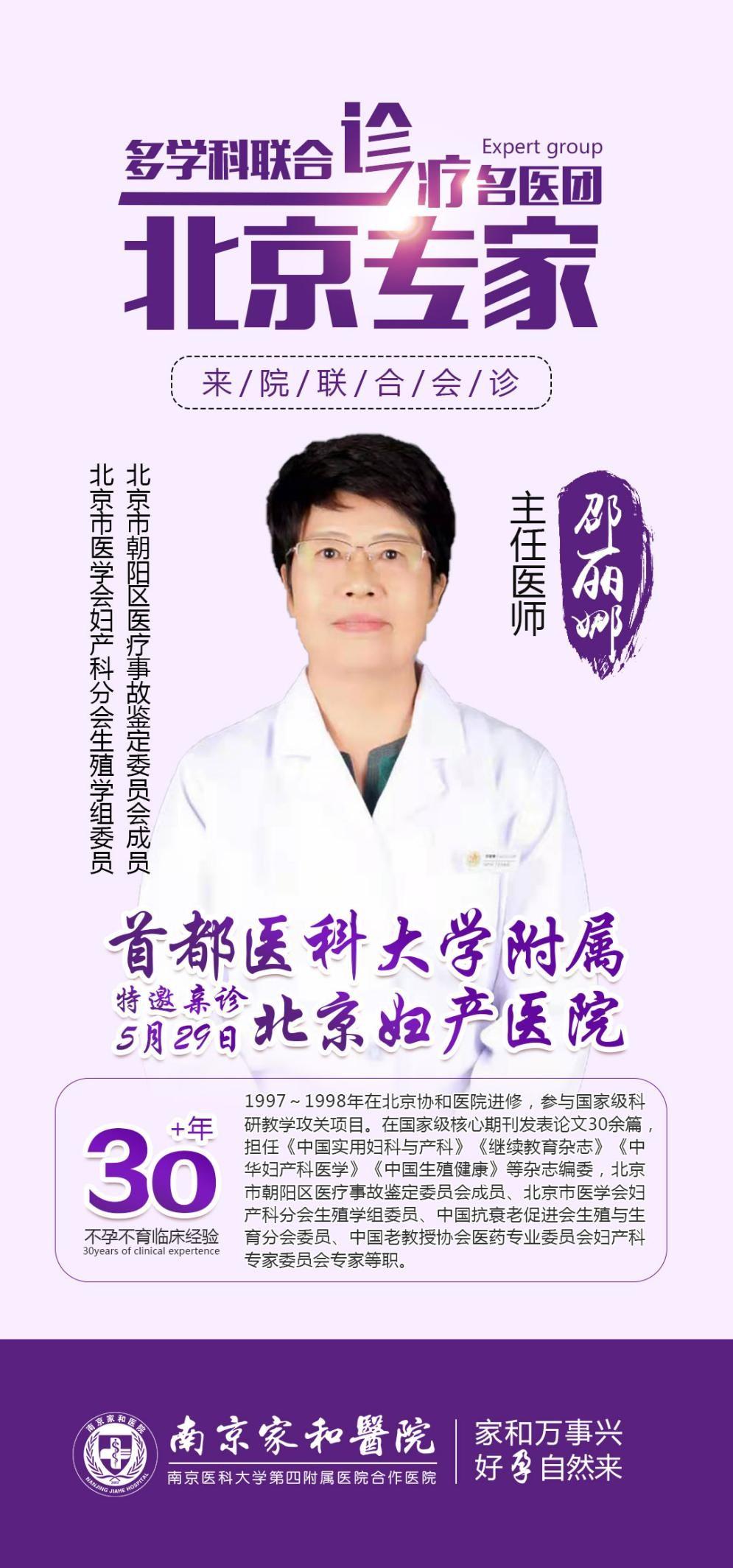 大咖来了!北京不孕不育名医邵丽娜5月29日南京家和医院会诊
