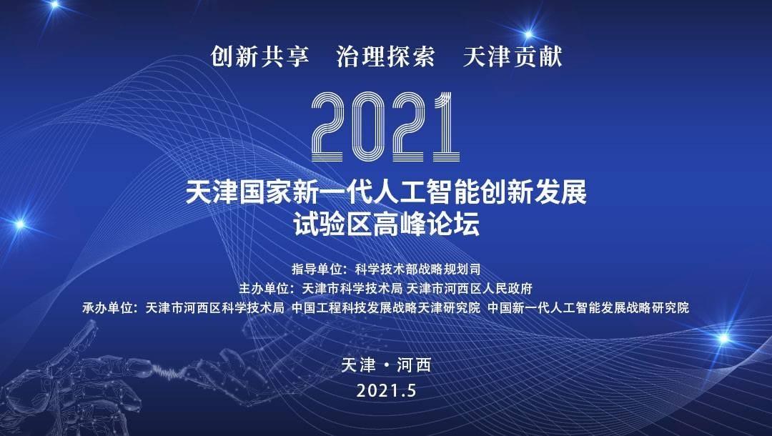 """天津市重磅发布自主可控区块链系统""""海河智链""""-产业互联网"""