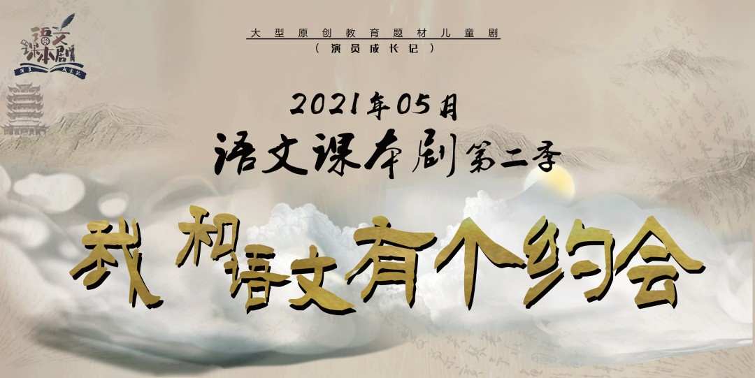 大型原创教育题材《语文课本剧》第二季在龙山里耶古城开拍