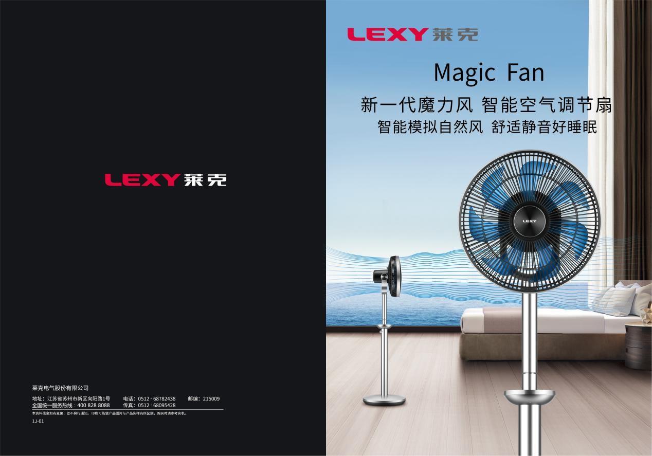 夏日福音——莱克F701空气调节扇,引领解暑新风尚