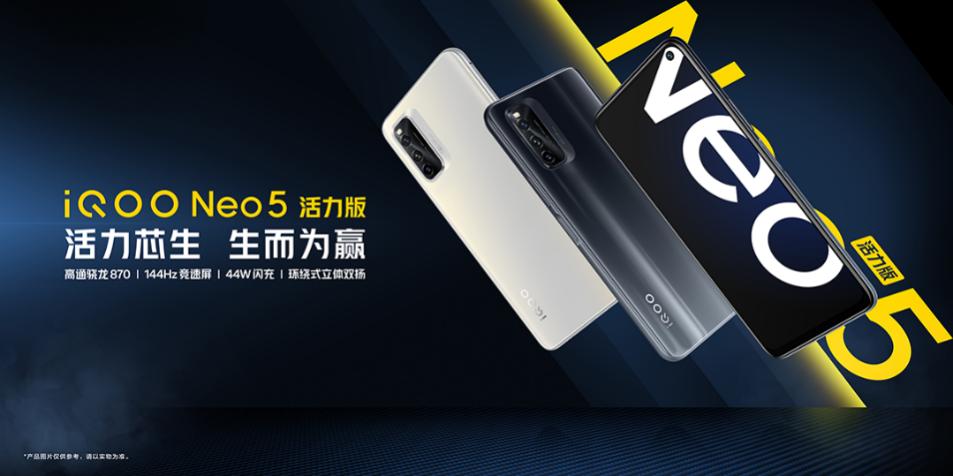 iQOO Neo5 活力版发布 618大促换机不二之选