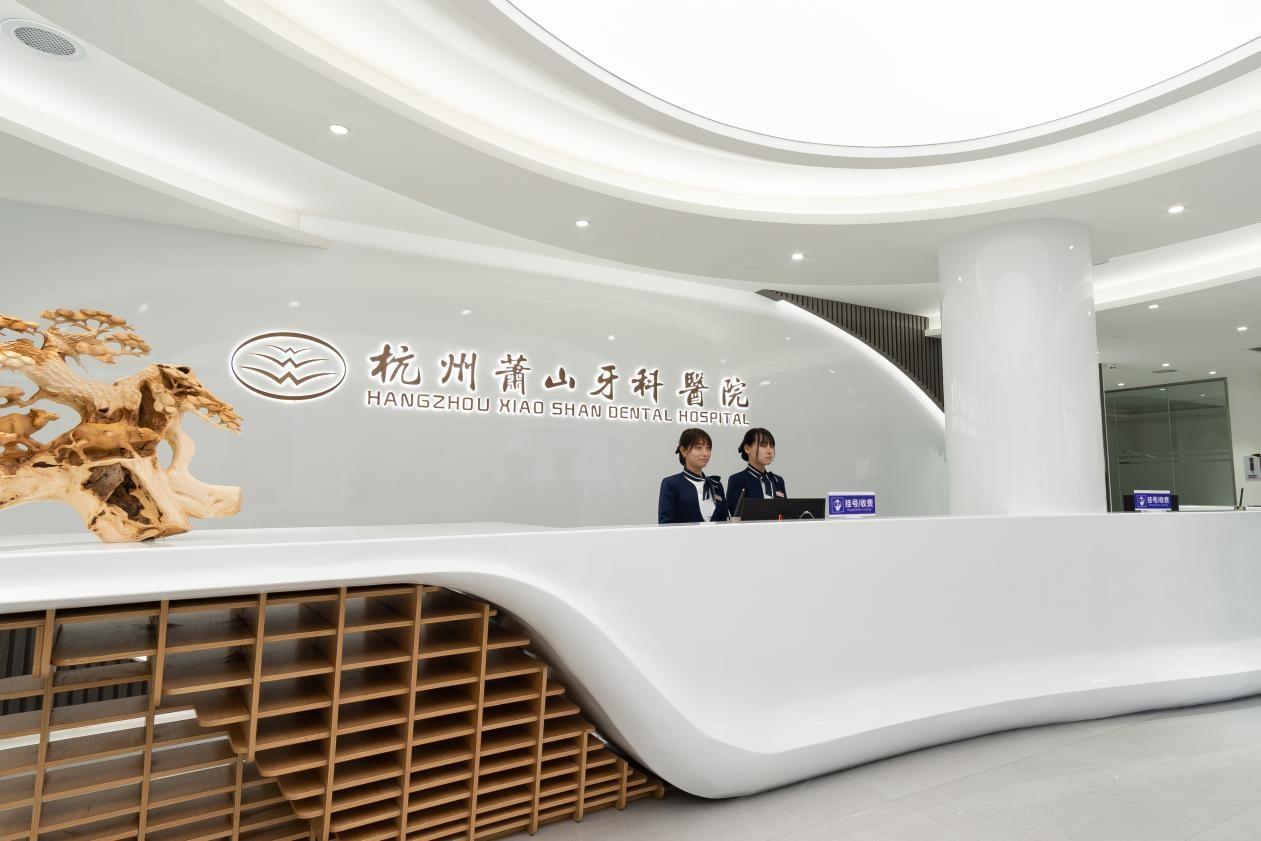 国际管理、世界接轨,杭州萧山牙科医院始终如一