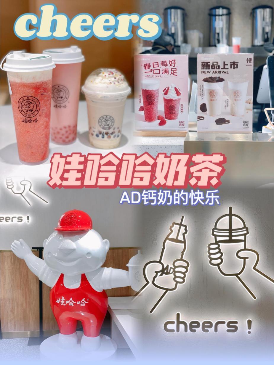 娃哈哈奶茶:娃哈哈推出线下茶饮门店 打造有温度的茶饮品牌