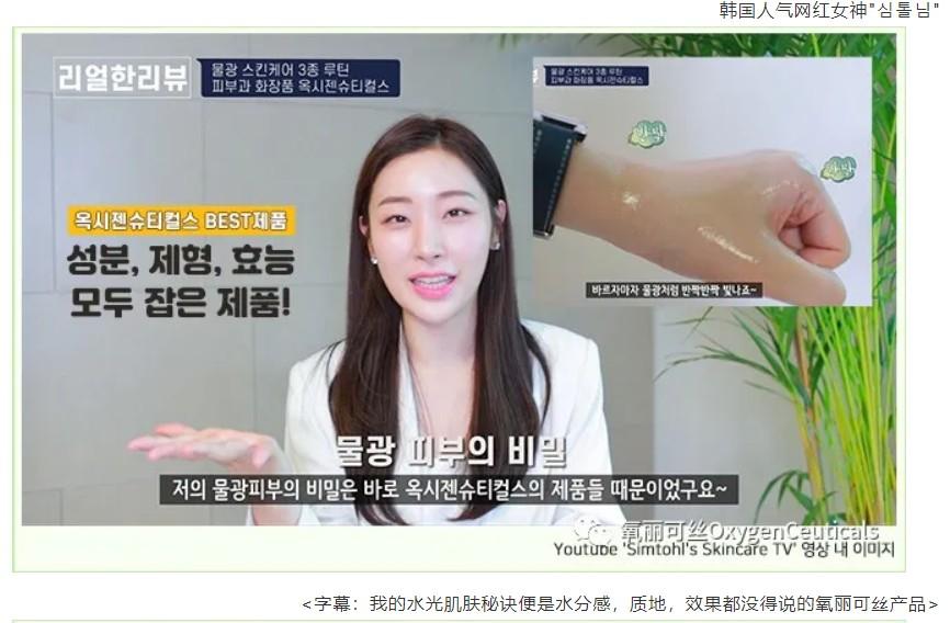 韩国网红Simtohl力荐的打造水光肌秘籍