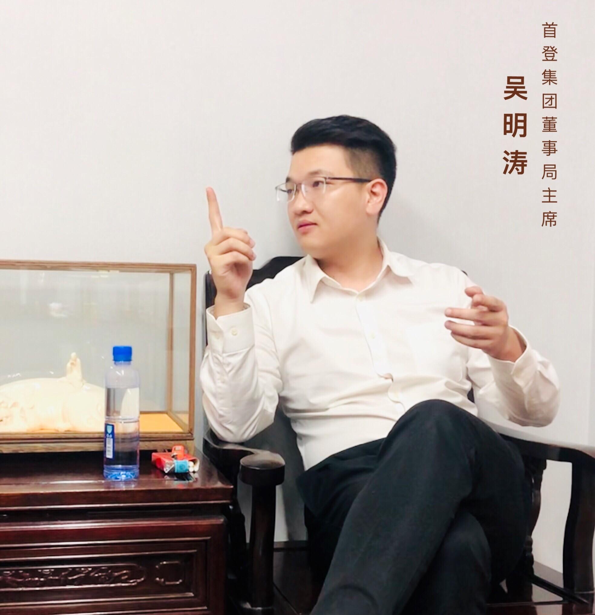 首登吴明涛:责任为船 梦想为舵 勤奋为帆