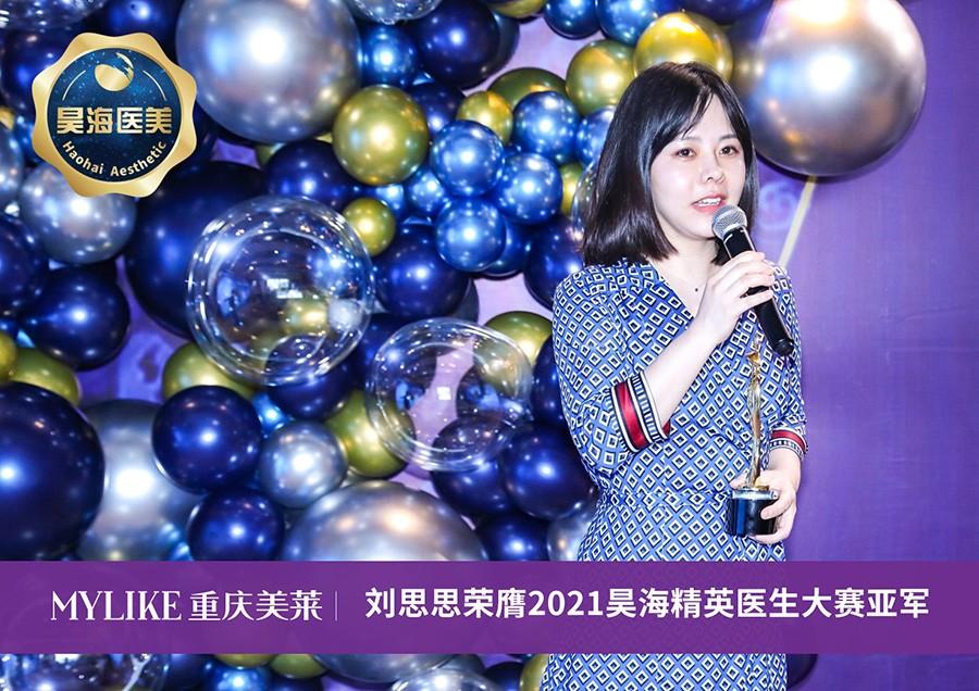 刘思思在2021昊海精英医生大赛发表感言
