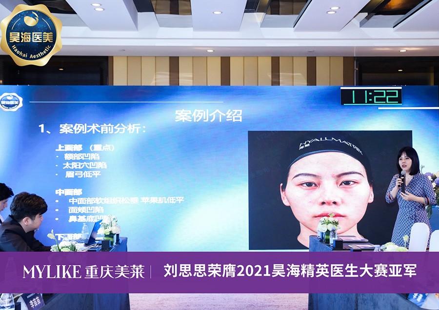 刘思思荣膺2021昊海精英医生大赛亚军