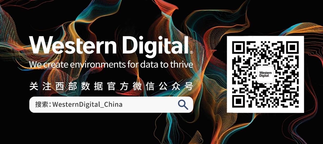 西部数据推出全新嵌入式存储产品,为下一代智能互联移动技术提供重要基础