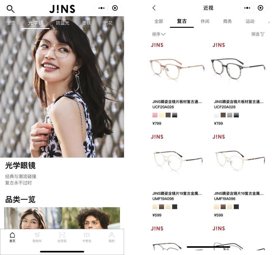 JINS睛姿眼镜会员小程序升级版与你见面