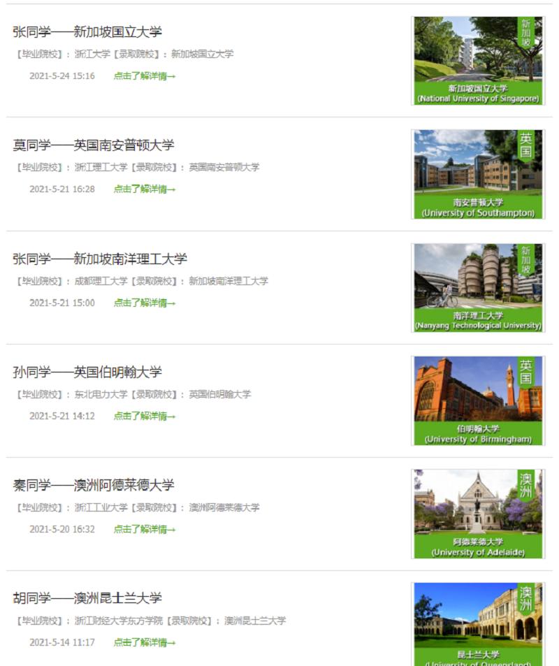 杭州留学中介机构哪家靠谱-中青留学五大服务优势,站稳杭州市场