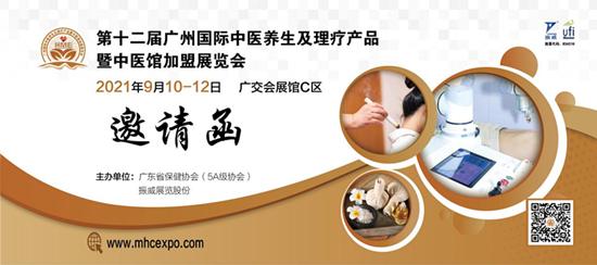 聚中医理疗优势 为行业革新护航 第十二届广州中医养生及理疗展9月举行