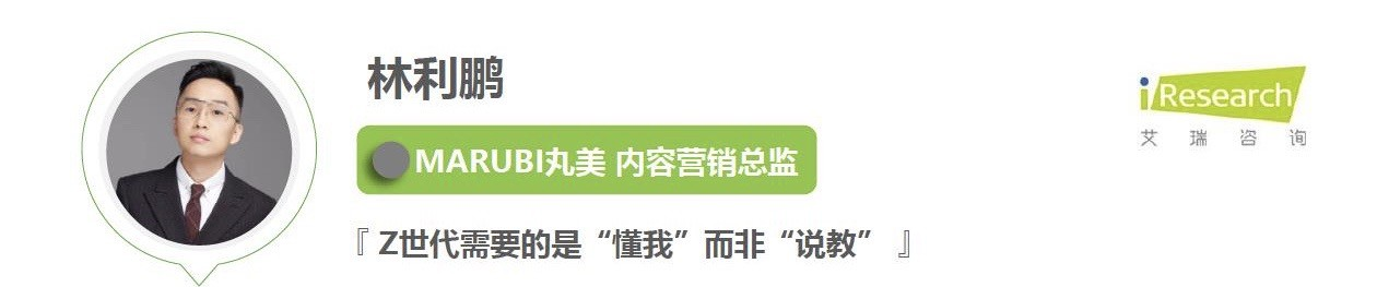 """林利鹏:美妆护肤品牌如何利用""""CRUSH""""模型实现年轻化?"""