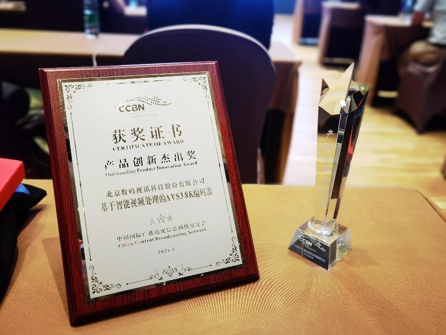 CCBN盛大开幕 数码视讯AVS3 8K编码器斩获创新杰出奖
